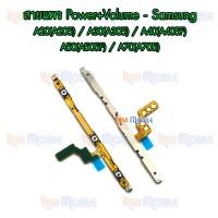 สายแพร Power+Volume - Samsung A20(A205F) / A30(A305F) / A40(A405F) / A50(A505F) / A70(A705F)