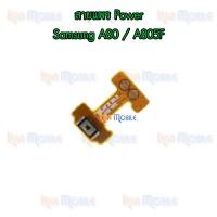 สายแพร Power - Samsung A80 / A805F