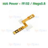 สายแพร Power - Samsung i9152 / Mega 5.8