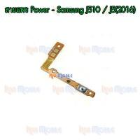 สายแพร Power - Samsung J510 / J5(2016)