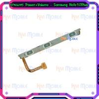 สายแพร Power+Volume - Samsung Note 10 Plus / N975F