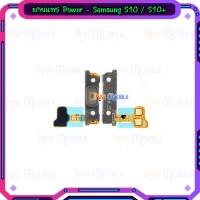 สายแพร Power - Samsung S10(G973F) / S10Plus(G975F)