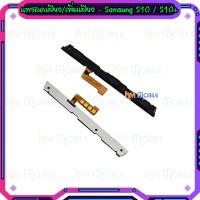 สายแพร ลดเสียง/เพิ่มเสียง(Volume) - Samsung S10(G973F) / S10Plus(G975F)