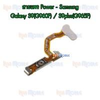 สายแพร Power - Samsung S9(G960F) / S9plus(G965F)