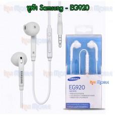 หูฟัง SmallTalk - Samsung EG920