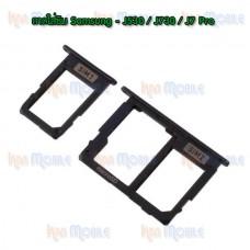 ถาดใส่ซิม (Sim Tray) - Samsung J530 / J730 / J7Pro