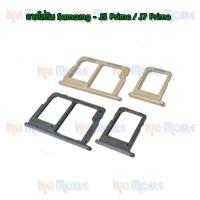 ถาดใส่ซิม (Sim Tray) - Samsung J5Prime / J7Prime