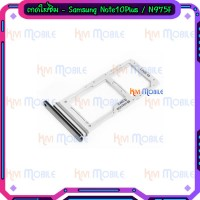ถาดใส่ซิม (Sim Tray) - Samsung Note10 Plus / N975F