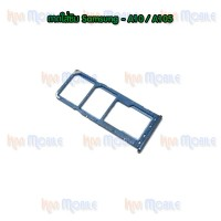 ถาดใส่ซิม (Sim Tray) - Samsung A10 / A105F