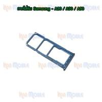 ถาดใส่ซิม (Sim Tray) - Samsung A20 / A30 / A50