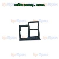 ถาดใส่ซิม (Sim Tray) - Samsung A2core / A2 Core
