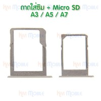ถาดใส่ซิม (Sim Tray) - Samsung A3 / A5 / A7