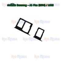 ถาดใส่ซิม (Sim Tray) - Samsung A6Plus / A6+ / A605