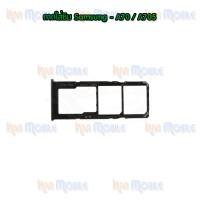 ถาดใส่ซิม (Sim Tray) - Samsung A70 / A705F