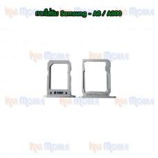 ถาดใส่ซิม (Sim Tray) - Samsung A8 / A800F