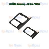 ถาดใส่ซิม (Sim Tray) - Samsung A9Pro / A910