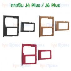 ถาดใส่ซิม (Sim Tray) - Samsung J4Plus / J4+ / J6Plus / J6+