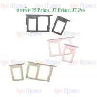 ถาดใส่ซิม (Sim Tray) - Samsung J5 Prime / J7 Prime / J7 Pro