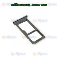 ถาดใส่ซิม (Sim Tray) - Samsung Note8 / N950F