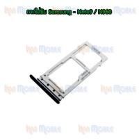 ถาดใส่ซิม (Sim Tray) - Samsung Note9 / N960F