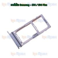 ถาดใส่ซิม (Sim Tray) - Samsung S10 / S10Plus / S10+