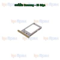 ถาดใส่ซิม (Sim Tray) - Samsung S6edge
