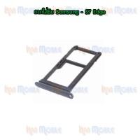 ถาดใส่ซิม (Sim Tray) - Samsung S7edge / G935