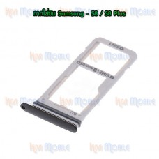 ถาดใส่ซิม (Sim Tray) - Samsung S8 / S8Plus / S8+