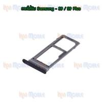 ถาดใส่ซิม (Sim Tray) - Samsung S9 / S9Plus / S9+