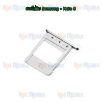 ถาดใส่ซิม (Sim Tray) - Samsung Note5