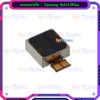 มอเตอร์สั่น - Samsung Note 10 Plus / N975F