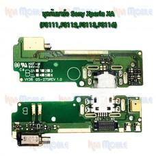 ชุดก้นชาร์จ Sony Xperia - XA