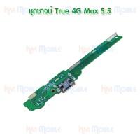 ชุดก้นชาร์จ True 4G Max 5.5
