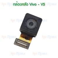 กล้องหลัง - Vivo V5