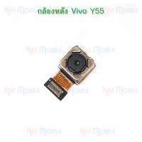 กล้องหลัง - Vivo Y55