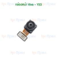 กล้องหน้า - Vivo Y53