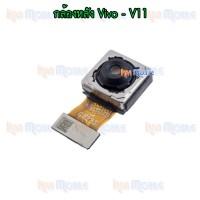 กล้องหลัง - Vivo V11 / X23
