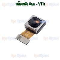 กล้องหลัง - Vivo V11i / Y97
