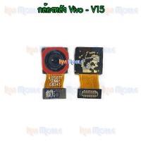 กล้องหลัง - Vivo V15