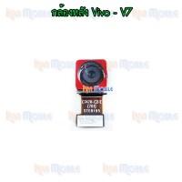 กล้องหลัง - Vivo V7