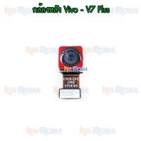 กล้องหลัง - Vivo V7plus / V7+