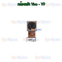 กล้องหลัง - Vivo V9