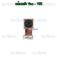 กล้องหลัง - Vivo Y85