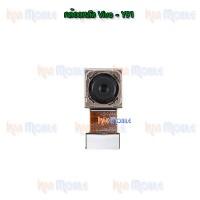 กล้องหลัง - Vivo Y91