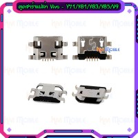 ตูดชาร์จเปล่า Vivo - Y71 / Y81 / Y83 / Y85 / V9
