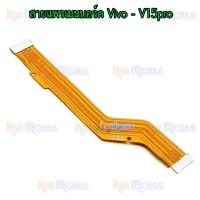 สายแพรเมนบอร์ด - Vivo V15pro
