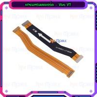 สายแพรเมนบอร์ด - Vivo V7