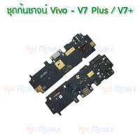 ชุดตูดชาร์จ - Vivo V7Plus / V7+