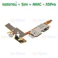 ชุดตูดชาร์จ - Vivo X5Pro (แพรชาร์จ+Sim+MMC)