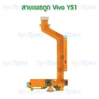 ชุดตูดชาร์จ - Vivo Y51